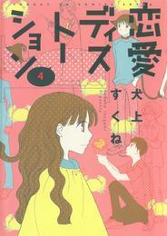 恋愛ディストーション(4) 漫画