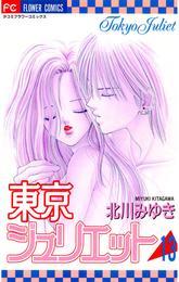 東京ジュリエット(13) 漫画