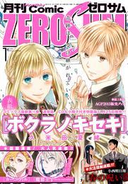 Comic ZERO-SUM (コミック ゼロサム) 2016年1月号[雑誌] 漫画
