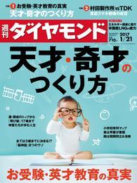 週刊ダイヤモンド 17年1月21日号 漫画