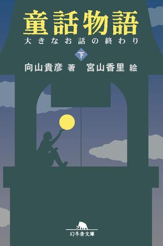 童話物語(下) 大きなお話の終わり 漫画