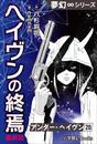 夢幻∞シリーズ アンダー・ヘイヴン20 (最終回) ヘイヴンの終焉 漫画