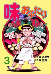 味なおふたり 3 漫画