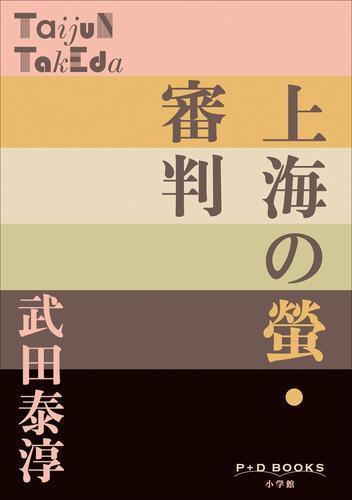 P+D BOOKS 上海の螢・審判 漫画