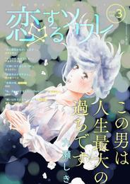 恋するソワレ 6 漫画