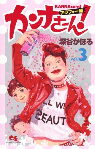 カンナさーん! アラフォー編 漫画