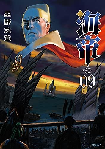 海帝 (1-9巻 全巻) 漫画