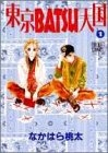 東京BATSU天国 漫画
