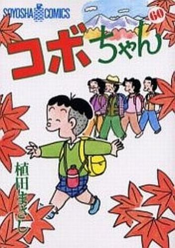 コボちゃん (1-60巻 全巻) 漫画