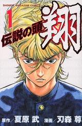 伝説の頭 翔 (1-11巻 全巻) 漫画