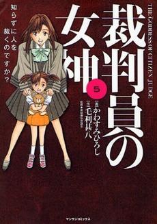 裁判員の女神 (1-5巻 全巻) 漫画