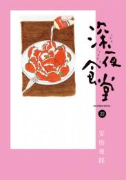 深夜食堂 18 冊セット最新刊まで 漫画