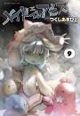 メイドインアビス 9 冊セット最新刊まで 漫画