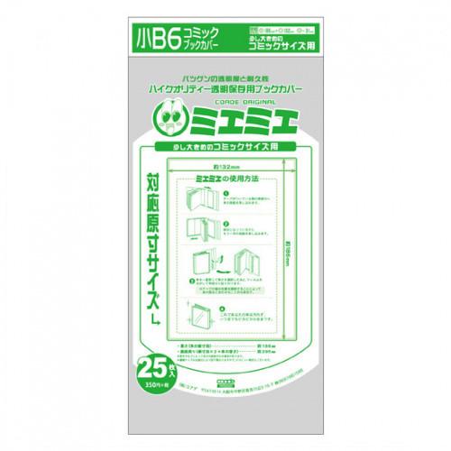 【お徳用】透明ブックカバー [ミエミエシリーズ] B6版用 10セット[250枚](25枚入×10) 漫画
