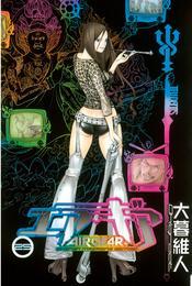 エア・ギア(25) 漫画