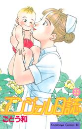 エンジェル日誌(11) 漫画