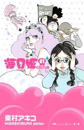 海月姫(1) 漫画