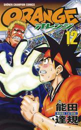 オレンジ 12 漫画