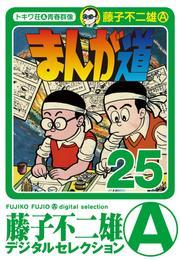 まんが道(25)