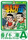 まんが道(25) 漫画