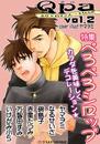 Qpa Vol.2 ぺろぺろシロップ 漫画
