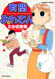 有閑みわさん (4) 漫画