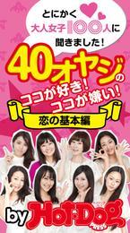 バイホットドッグプレス 大人女子100人に聞きました!恋の基本編 2014年 7/18号 漫画