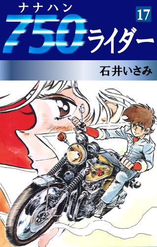 750ライダー(17) 漫画