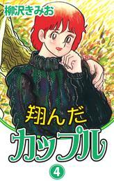 翔んだカップル(4) 漫画