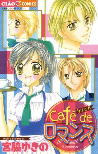 Cafe de ロマンス 漫画