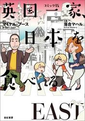 コミック版 英国一家、日本を食べるEAST 漫画