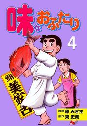 味なおふたり 4 漫画