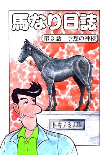 馬なり日誌 第3話 漫画