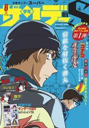 少年サンデーS(スーパー) 2020年6/1号(2020年4月25日発売)