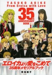 エロイカより愛をこめて 35周年メモリアルブック (1巻 全巻)