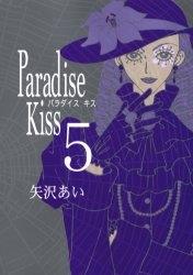 パラダイスキス Paradise Kiss  (1-5巻 全巻) 漫画