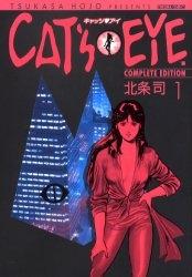 CAT'S EYE キャッツアイ [完全版] (1-15巻 全巻) 漫画