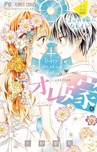 オレ嫁。〜オレの嫁になれよ〜 (1-11巻 最新刊) 漫画