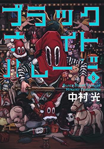 ブラックナイトパレード (1-2巻 最新刊) 漫画