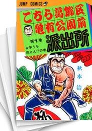 【中古】こちら葛飾区亀有公園前派出所 (1-200巻) 漫画