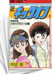 【中古】キックオフ (1-12巻) 漫画