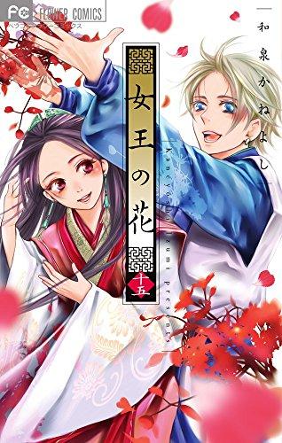 女王の花(15) スペシャルファンブック付き限定版 漫画