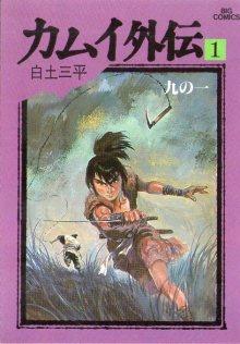 カムイ外伝 (1-20巻 全巻) 漫画