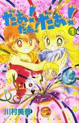 だぁ!だぁ!だぁ! (1-9巻 全巻) 漫画