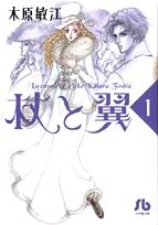 杖と翼  [文庫版] (1-4巻 全巻) 漫画