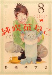 純喫茶ねこ 5 冊セット最新刊まで 漫画