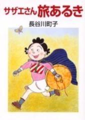 サザエさん旅あるき [文庫版] (1巻 全巻)
