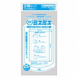 【お徳用】透明ブックカバー [ミエミエシリーズ] 文庫版用 10セット[250枚](25枚入×10) 漫画