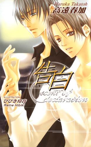 告白 scent of declaration 漫画