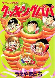 クッキングパパ(56) 漫画